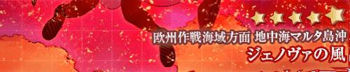 E4(初秋イベ2018)攻略