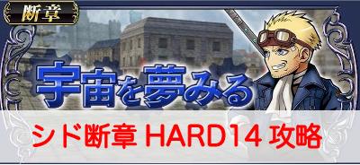 """【オペラオムニア】シド断章HARD14(宇宙を夢見る)攻略とおすすめパーティ【DFFOO】"""""""