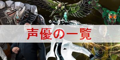 """【スパイダーマン(PS4)】声優(CV)と担当キャラ一覧"""""""