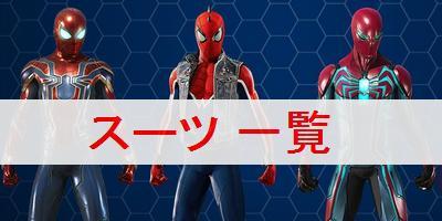 """【スパイダーマン(PS4)】スーツの能力と種類・改造"""""""