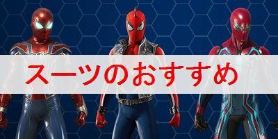 """【スパイダーマン(PS4)】スーツのおすすめランキング"""""""
