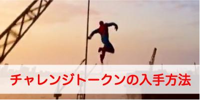 """【スパイダーマン(PS4)】チャレンジトークンの入手方法一覧"""""""