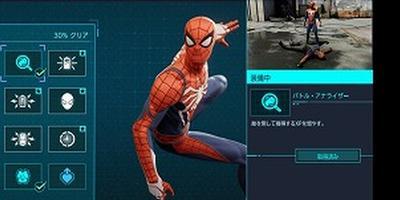 """【スパイダーマン(PS4)】スーツ改造のおすすめランキング"""""""