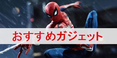 """【スパイダーマン(PS4)】ガジェットのおすすめランキング"""""""
