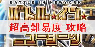 """【FGO】ギル祭の超高難易度クエスト(エキシビジョンクエスト)を攻略"""""""