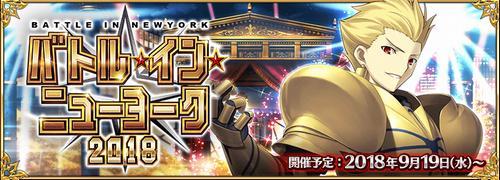 """【FGO】ギル祭(バトルインニューヨーク)のイベント攻略まとめ"""""""