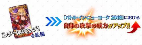 リターン・マッチ イベント特攻礼装