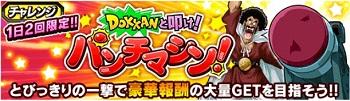"""【ドッカンバトル】「DOKKANと叩け!パンチマシン!」の攻略と高得点を取る方法"""""""