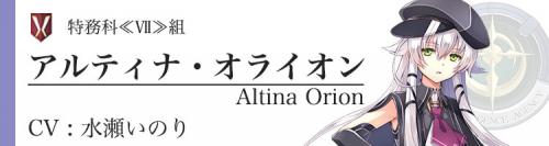 閃の軌跡4 アルティナ