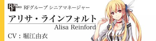 閃の軌跡4 アリサ