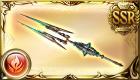 セフィラの翠矛