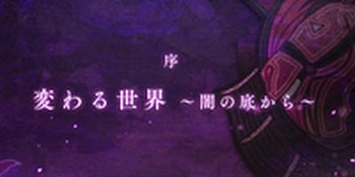 ストーリー 第1部 エリア・ダンジョン攻略