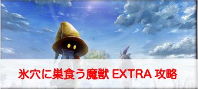 """【オペラオムニア】氷穴に巣食う魔獣EXTRA(アイスギガース)攻略とおすすめパーティ【DFFOO】"""""""