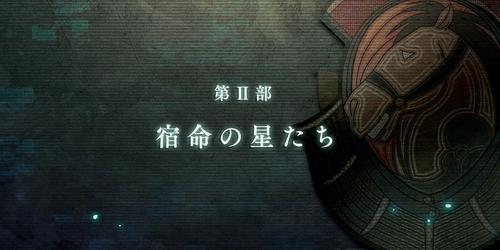 ストーリー 第2部 エリア・ダンジョン攻略