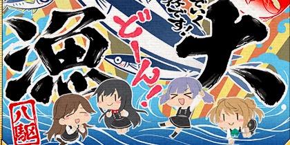 """【艦これ】「秋刀魚祭り」とは? 秋刀魚集めについて解説"""""""