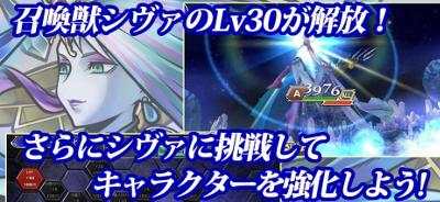 """【オペラオムニア】幻獣界アルティメット・シヴァ攻略とやるべきことを解説【DFFOO】"""""""