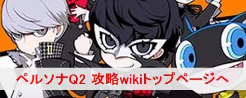 ペルソナQ2 攻略wikiトップページへ