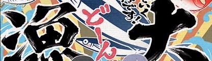 秋刀魚祭り2018攻略まとめ