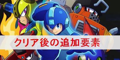 """【ロックマン11】クリア後に開放される要素一覧"""""""