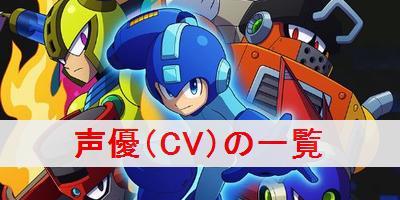 """【ロックマン11】声優(CV)と担当キャラ一覧"""""""
