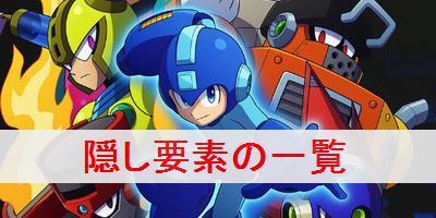 """【ロックマン11】隠し要素の一覧"""""""