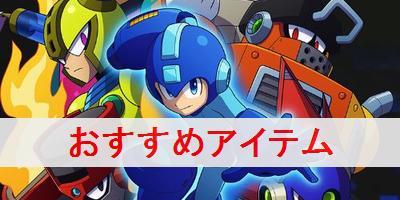 """【ロックマン11】アイテムのおすすめと一覧"""""""