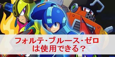 """【ロックマン11】「フォルテ」「ブルース」「ゼロ」は使用できる?"""""""