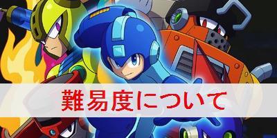 """【ロックマン11】難易度について"""""""