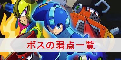"""【ロックマン11】ボスの弱点一覧"""""""