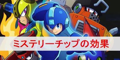"""【ロックマン11】ミステリーチップの効果と入手方法"""""""