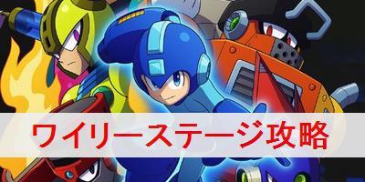 """【ロックマン11】ワイリーステージの攻略まとめ"""""""