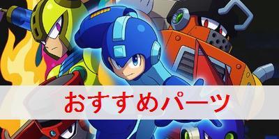 """【ロックマン11】パーツのおすすめと一覧"""""""