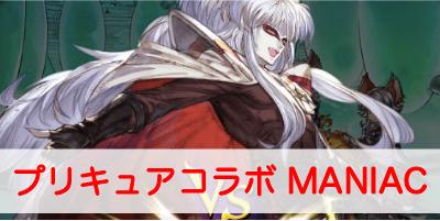 """【グラブル】「プリキュア」コラボ(MANIAC+/MANIAC)の攻略とおすすめドロップ"""""""
