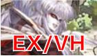 プリキュアコラボ EX/VH