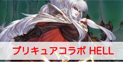 """【グラブル】「プリキュア」コラボ(HELL)の攻略とおすすめドロップ"""""""