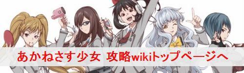 あかねさす少女 攻略wikiトップページへ