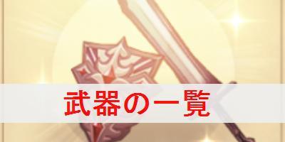 """【アトリエオンライン】武器の一覧と入手方法(素材)"""""""