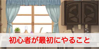 """【アトリエオンライン】初心者が序盤にやるべきことを解説"""""""