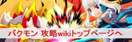 バクモン(バクレツモンスター) 攻略wikiトップページへ