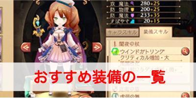 """【アトリエオンライン】おすすめ装備の一覧"""""""