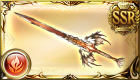 無垢なる竜の剣(火属性)