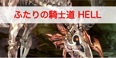 """【グラブル】「ふたりの騎士道」(HELL)の攻略とおすすめドロップ"""""""