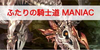 """【グラブル】「ふたりの騎士道」(MANIAC)の攻略とおすすめドロップ"""""""