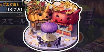 """【FGO】「フードコート」のドロップと周回パーティ【ハロウィン2018鬼ランド】"""""""