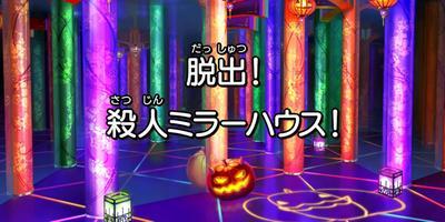 """【FGO】第6話「脱出!殺人ミラーハウス!」を攻略【ハロウィン2018鬼ランド】"""""""