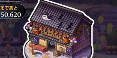 "【FGO】「ミラーハウス」のドロップと周回パーティ【ハロウィン2018鬼ランド】"""