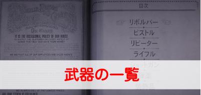 """【レッドデッドリデンプション2】武器の一覧と入手方法"""""""