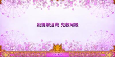 """【FGO】「炎舞撃退戦」を攻略【ハロウィン2018鬼ランド 撃退戦】"""""""