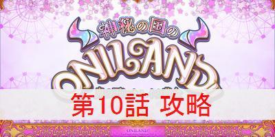 "【FGO】ハロウィン2018(鬼ランド) 第10話を攻略"""