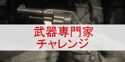 """【レッドデッドリデンプション2】チャレンジ「武器専門家」の攻略と報酬"""""""